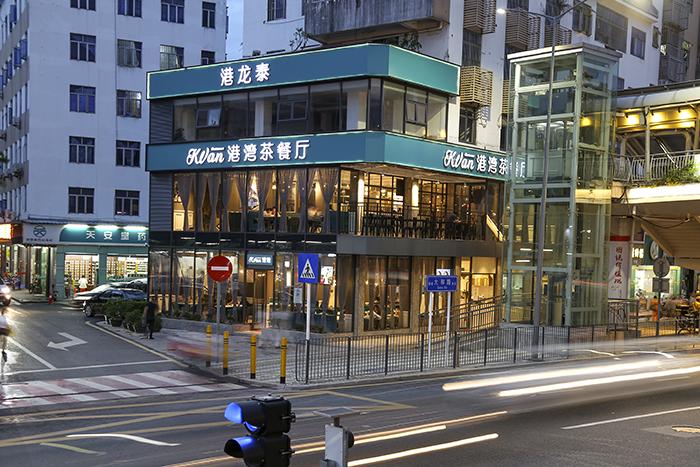 港湾茶餐厅品牌策划
